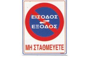 ΕΙΣΟΔΟΣ - ΕΞΟΔΟΣ